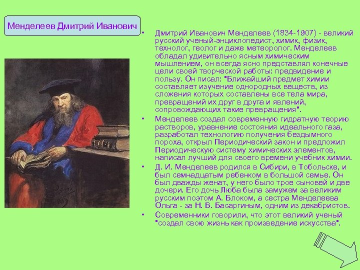 Менделеев Дмитрий Иванович • • Дмитрий Иванович Менделеев (1834 -1907) - великий русский ученый-энциклопедист,