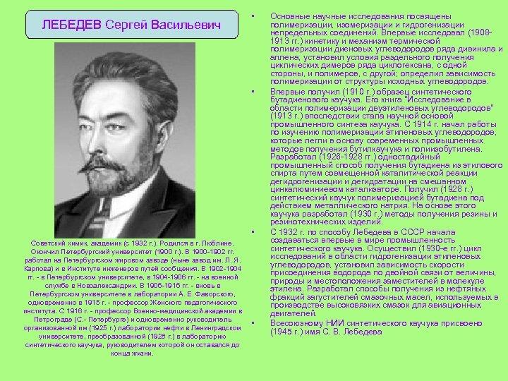 ЛЕБЕДЕВ Сергей Васильевич • • • Советский химик, академик (с 1932 г. ). Родился