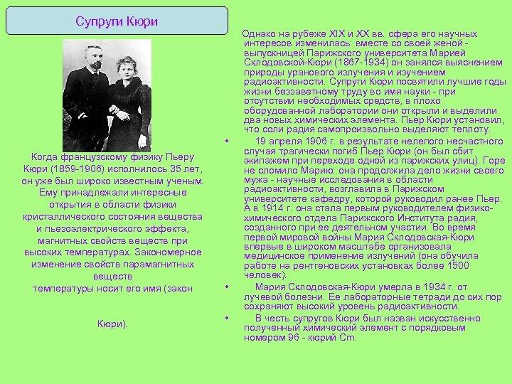 Супруги Кюри • Когда французскому физику Пьеру Кюри (1859 -1906) исполнилось 35 лет, он