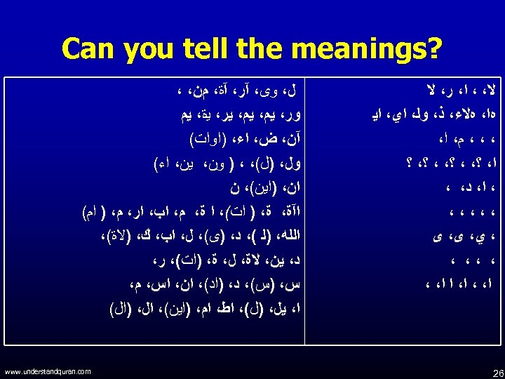 ? Can you tell the meanings ﻻ، ، ﺍ، ﺭ، ﻻ ﻩﺍ، ﻩﻻﺀ،