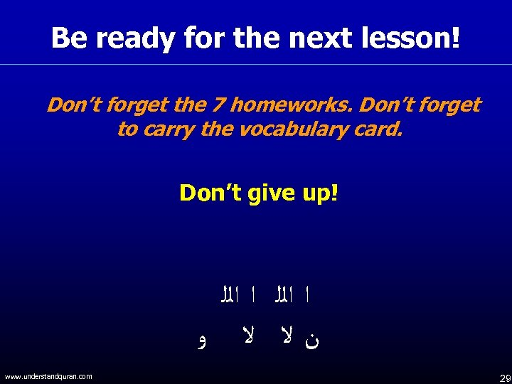 Be ready for the next lesson! Don't forget the 7 homeworks. Don't forget to