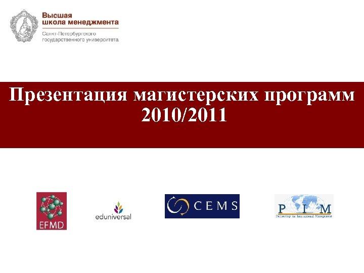 Презентация магистерских программ 2010/2011