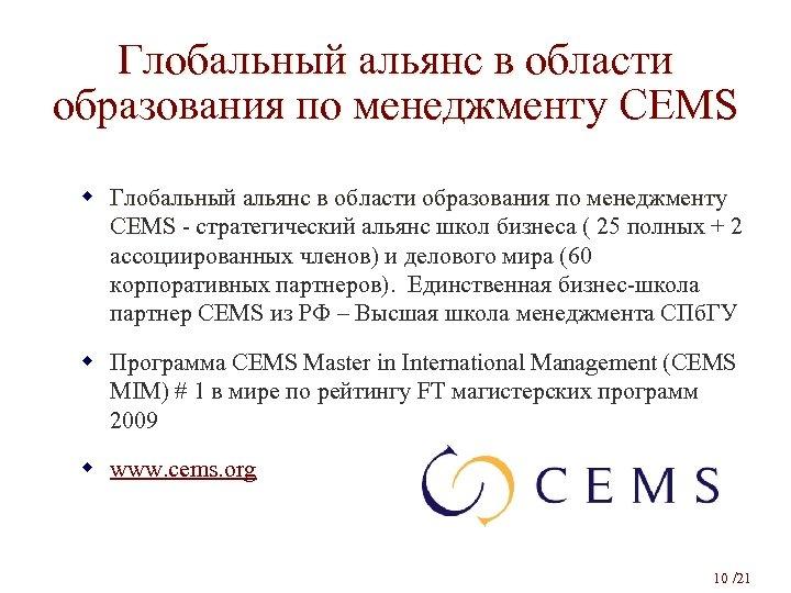 Глобальный альянс в области образования по менеджменту CEMS w Глобальный альянс в области образования