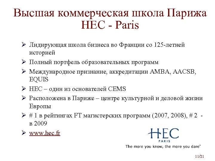 Высшая коммерческая школа Парижа HEC - Paris Ø Лидирующая школа бизнеса во Франции со