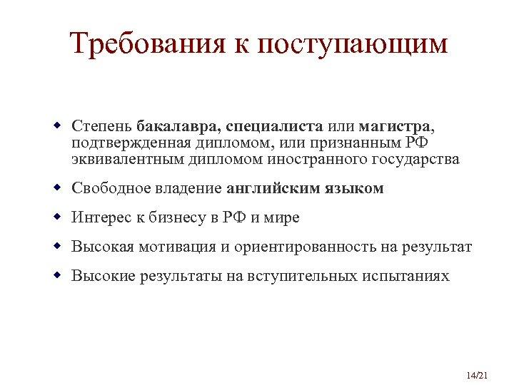 Требования к поступающим w Степень бакалавра, специалиста или магистра, подтвержденная дипломом, или признанным РФ