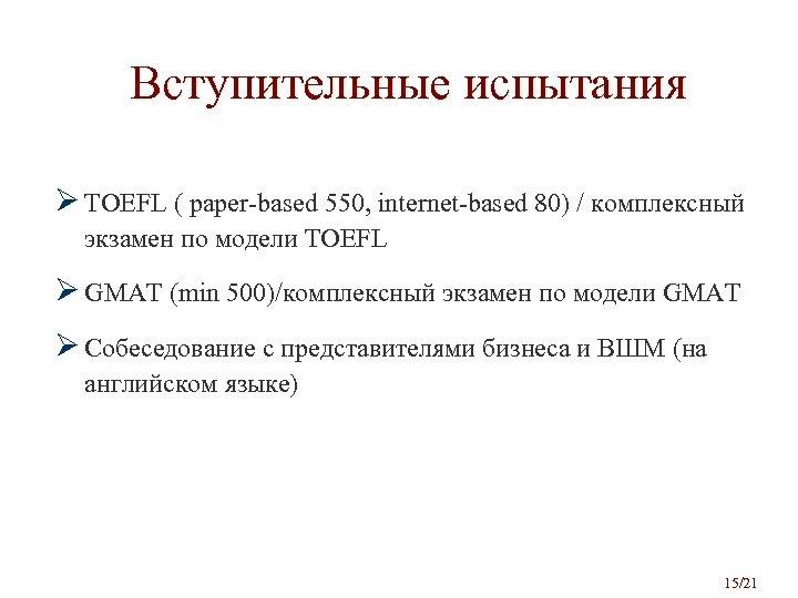 Вступительные испытания Ø TOEFL ( paper-based 550, internet-based 80) / комплексный экзамен по модели