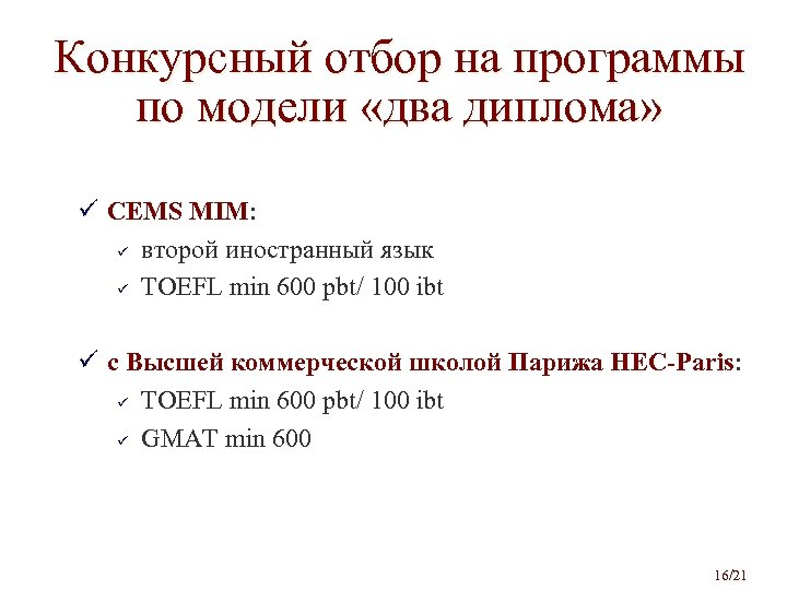 Конкурсный отбор на программы по модели «два диплома» ü CEMS MIM: ü второй иностранный
