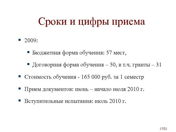 Сроки и цифры приема § 2009: § Бюджетная форма обучения: 57 мест, § Договорная