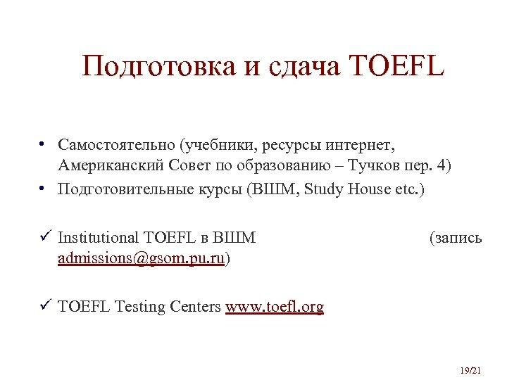 Подготовка и сдача TOEFL • Самостоятельно (учебники, ресурсы интернет, Американский Совет по образованию –