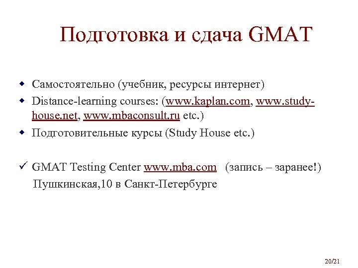 Подготовка и сдача GMAT w Самостоятельно (учебник, ресурсы интернет) w Distance-learning courses: (www. kaplan.