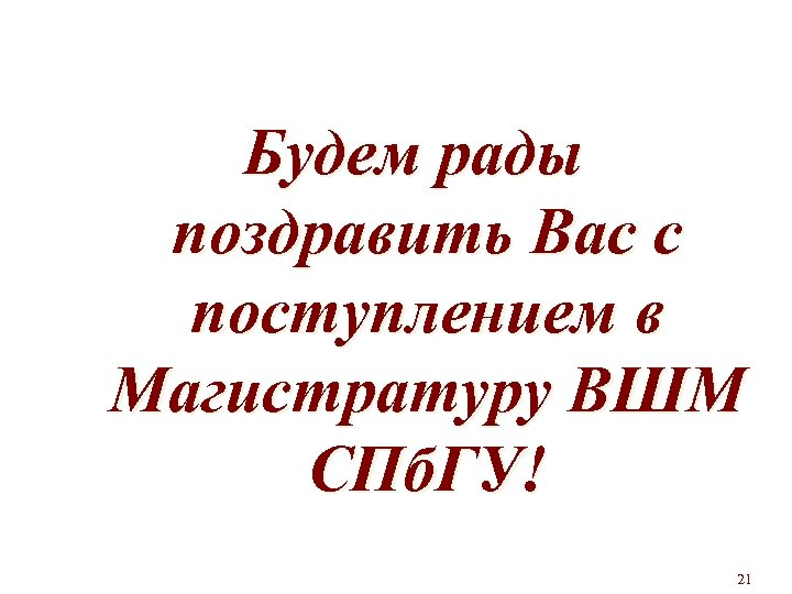 Будем рады поздравить Вас с поступлением в Магистратуру ВШМ СПб. ГУ! 21