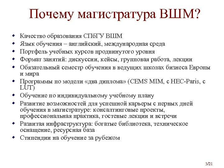Почему магистратура ВШМ? w w w w w Качество образования СПб. ГУ ВШМ Язык