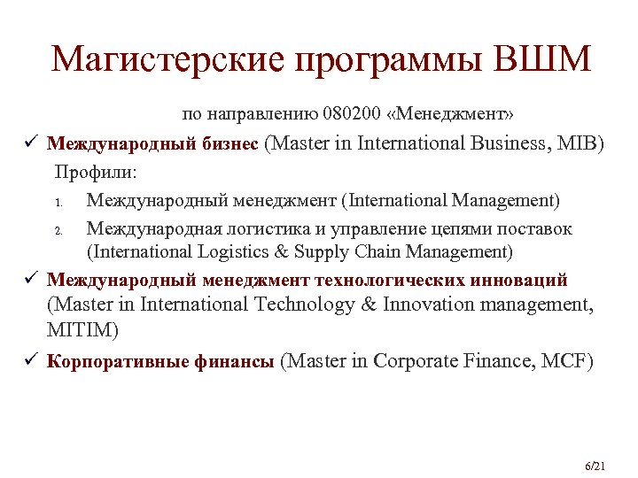 Магистерские программы ВШМ по направлению 080200 «Менеджмент» ü Международный бизнес (Master in International Business,