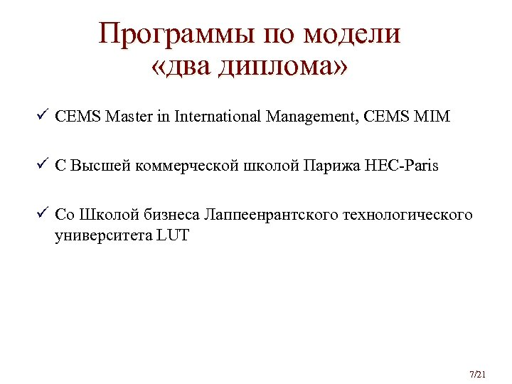 Программы по модели «два диплома» ü CEMS Master in International Management, CEMS MIM ü