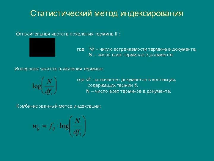 Статистический метод индексирования Относительная частота появления термина ti : где Nt – число встречаемости