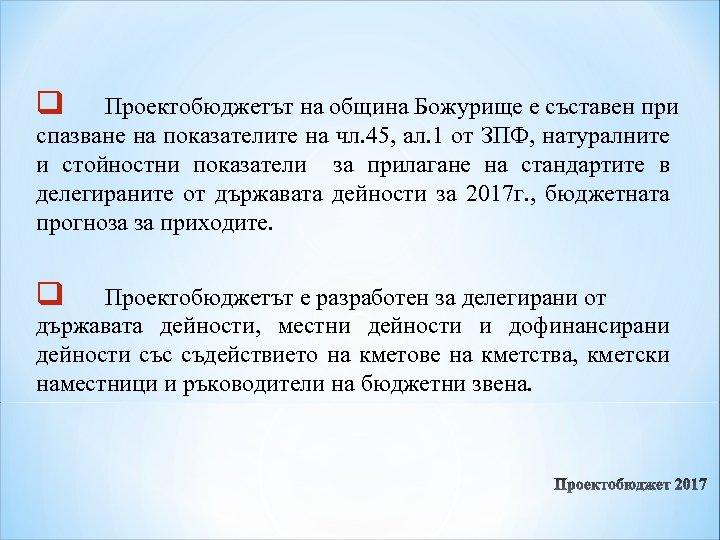 q Проектобюджетът на община Божурище е съставен при спазване на показателите на чл. 45,