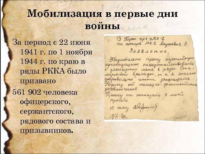 Мобилизация в первые дни войны За период с 22 июня 1941 г. по 1