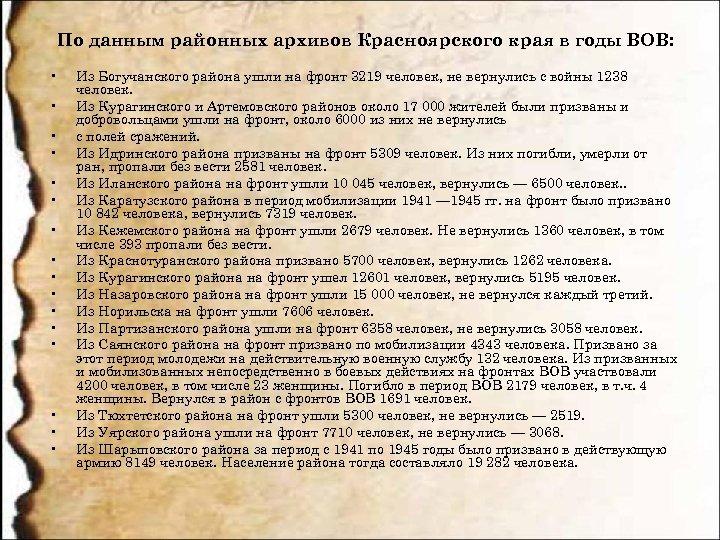 По данным районных архивов Красноярского края в годы ВОВ: • • • • Из