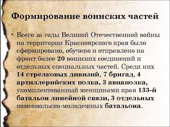 Формирование воинских частей • Всего за годы Великой Отечественной войны на территории Красноярского края