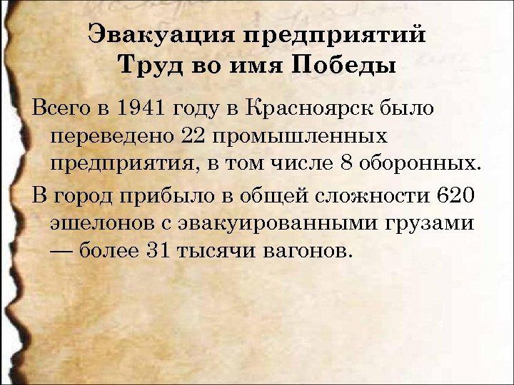 Эвакуация предприятий Труд во имя Победы Всего в 1941 году в Красноярск было переведено