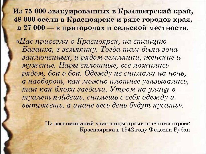 Из 75 000 эвакуированных в Красноярский край, 48 000 осели в Красноярске и ряде