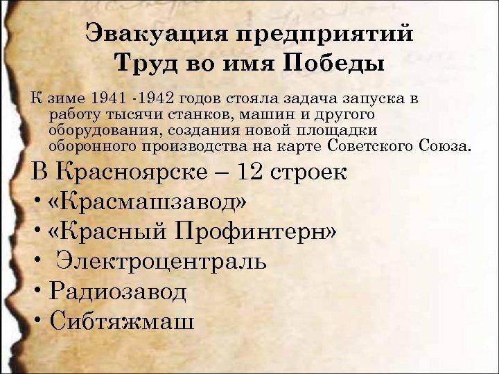 Эвакуация предприятий Труд во имя Победы К зиме 1941 1942 годов стояла задача запуска