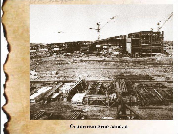 Строительство завода