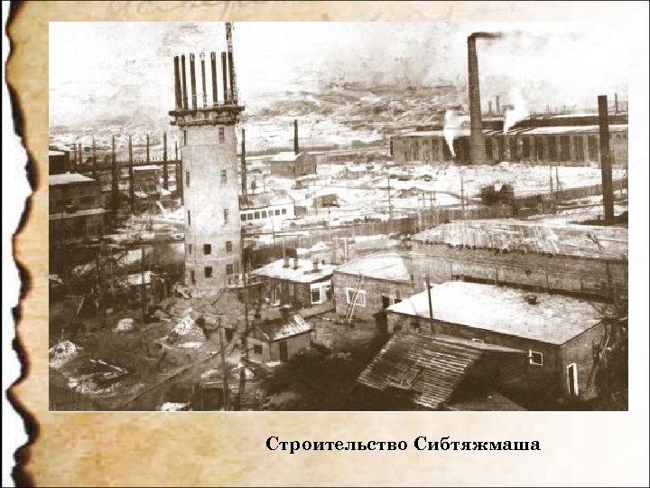 Строительство Сибтяжмаша