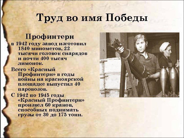 Труд во имя Победы Профинтерн в 1942 году завод изготовил 1840 минометов, 22 тысячи