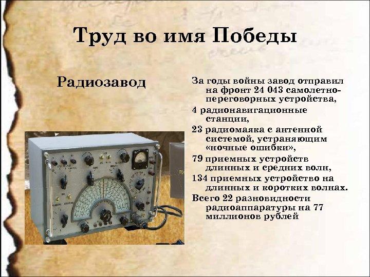 Труд во имя Победы Радиозавод За годы войны завод отправил на фронт 24 043