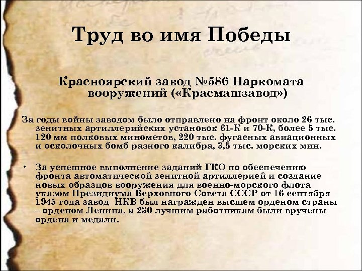 Труд во имя Победы Красноярский завод № 586 Наркомата вооружений ( «Красмашзавод» ) За