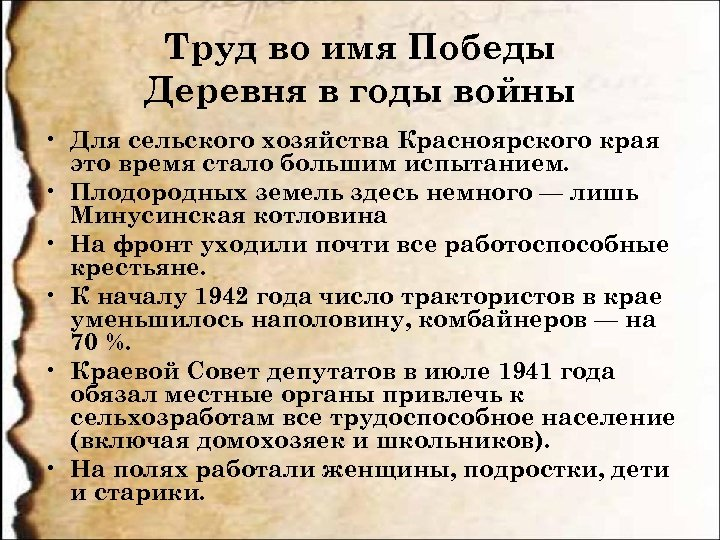 Труд во имя Победы Деревня в годы войны • Для сельского хозяйства Красноярского края