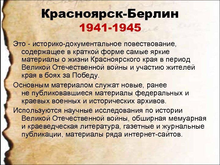 Красноярск-Берлин 1941 -1945 Это - историко-документальное повествование, содержащее в краткой форме самые яркие материалы