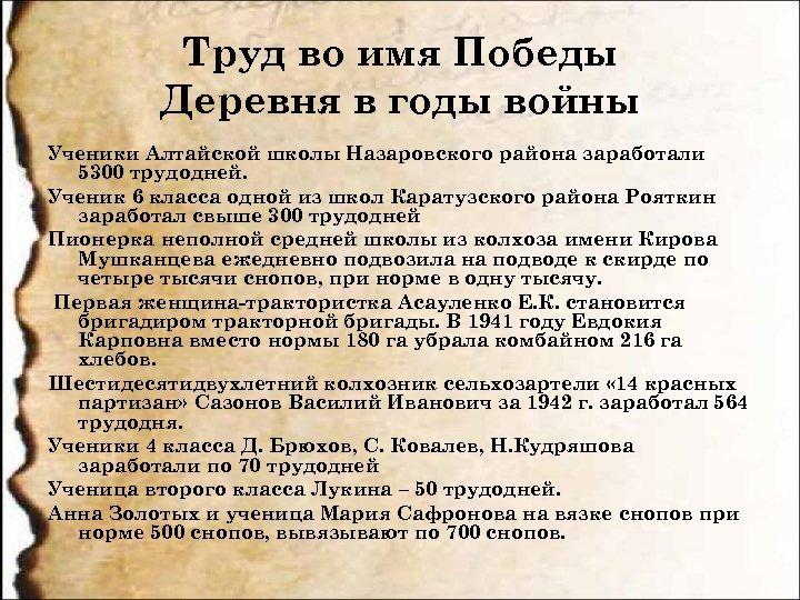 Труд во имя Победы Деревня в годы войны Ученики Алтайской школы Назаровского района заработали