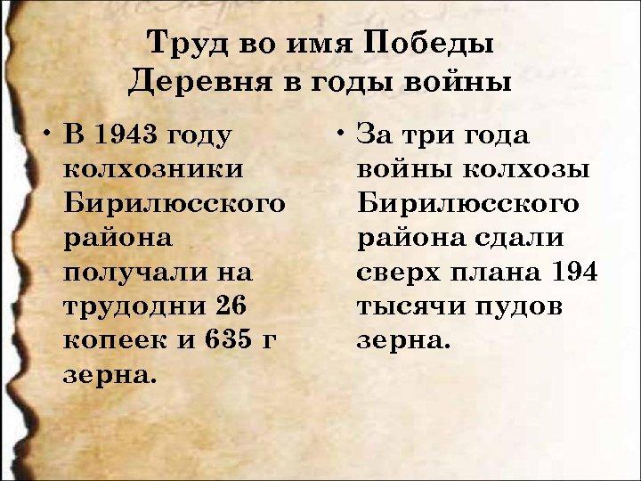 Труд во имя Победы Деревня в годы войны • В 1943 году колхозники Бирилюсского