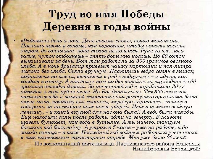 Труд во имя Победы Деревня в годы войны • «Работали день и ночь. День
