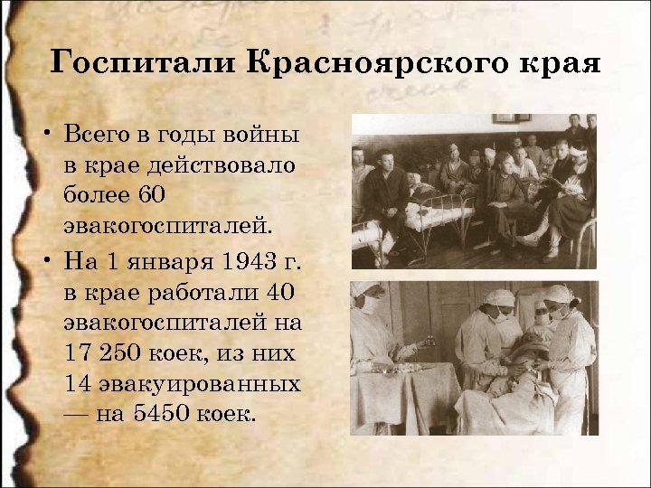 Госпитали Красноярского края • Всего в годы войны в крае действовало более 60 эвакогоспиталей.