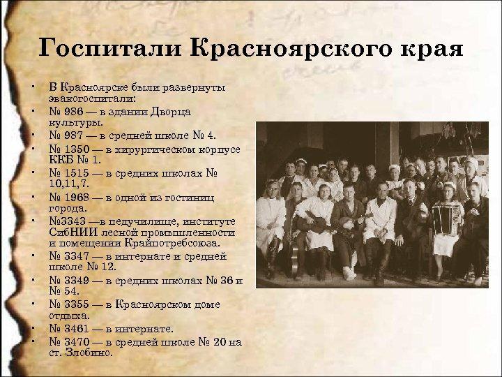 Госпитали Красноярского края • • • В Красноярске были развернуты эвакогоспитали: № 986 —