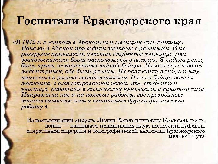 Госпитали Красноярского края «В 1942 г. я училась в Абаканском медицинском училище. Ночами в