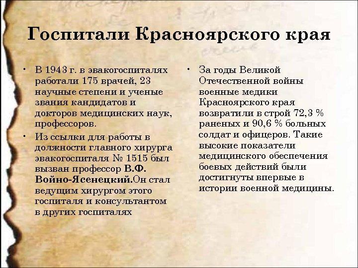 Госпитали Красноярского края • В 1943 г. в эвакогоспиталях работали 175 врачей, 23 научные