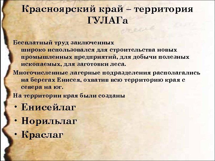 Красноярский край – территория ГУЛАГа Бесплатный труд заключенных широко использовался для строительства новых промышленных