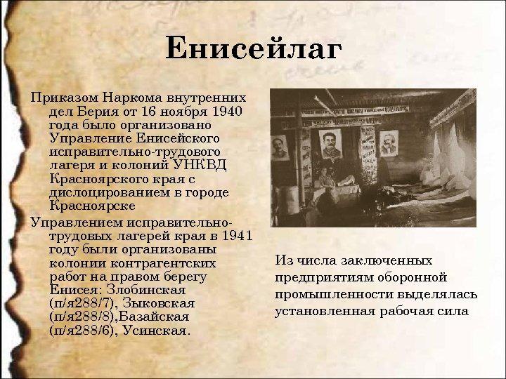 Енисейлаг Приказом Наркома внутренних дел Берия от 16 ноября 1940 года было организовано Управление