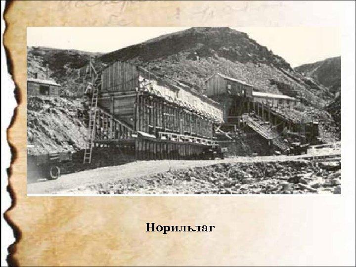 Норильлаг