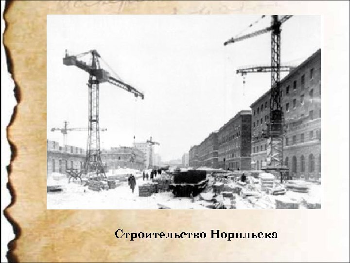 Строительство Норильска