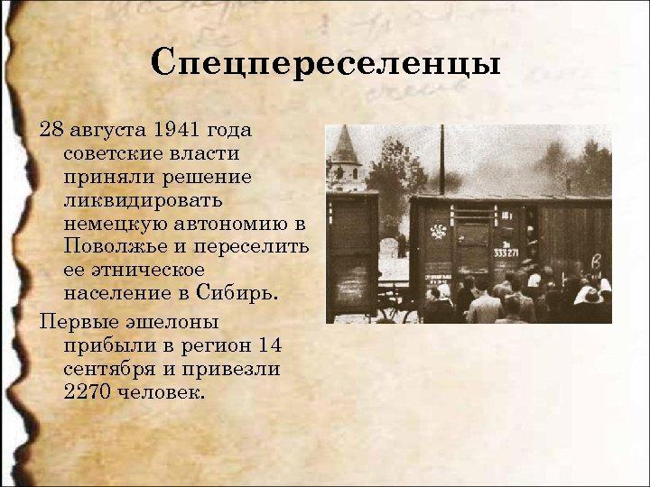 Спецпереселенцы 28 августа 1941 года советские власти приняли решение ликвидировать немецкую автономию в Поволжье