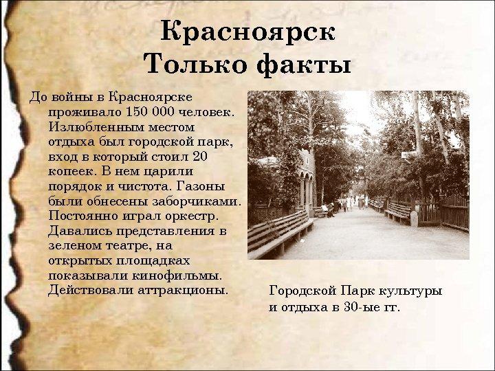 Красноярск Только факты До войны в Красноярске проживало 150 000 человек. Излюбленным местом отдыха