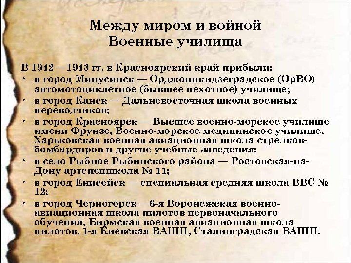 Между миром и войной Военные училища В 1942 — 1943 гг. в Красноярский край