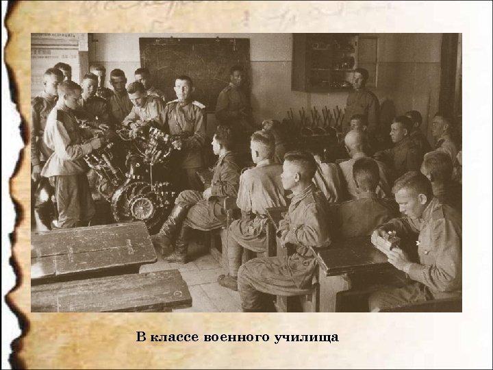 В классе военного училища