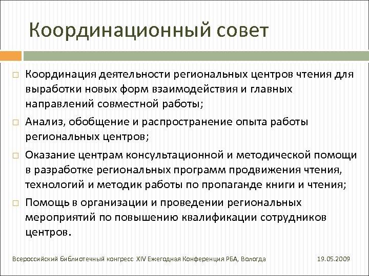 Координационный совет Координация деятельности региональных центров чтения для выработки новых форм взаимодействия и главных