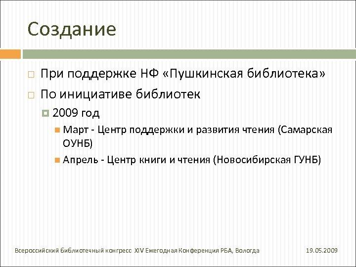 Создание При поддержке НФ «Пушкинская библиотека» По инициативе библиотек 2009 год Март - Центр